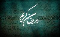 برای دیدن سایز بزرگ روی عکس کلیک کنید  نام: 1431-ramadhan-1-1440.jpg مشاهده: 222 حجم: 1.03 مگابایت